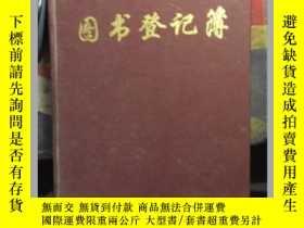 二手書博民逛書店罕見圖書登記簿Y171567