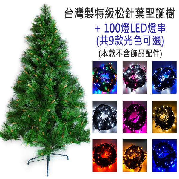 【摩達客】台灣製10呎/10尺 (300cm)特級綠松針葉聖誕樹(不含飾品)+100燈LED燈6串(附控制器)