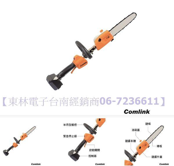 【東林電子台南經銷商】東林BLDC短版鏈鋸機CK400-短版(專業型)-台灣製造