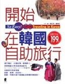 (二手書)開始在韓國自助旅行
