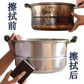金剛砂海綿擦納米海綿擦刷鍋神器清潔去汙除鐵銹海綿擦鍋底魔力擦   多莉絲旗艦店