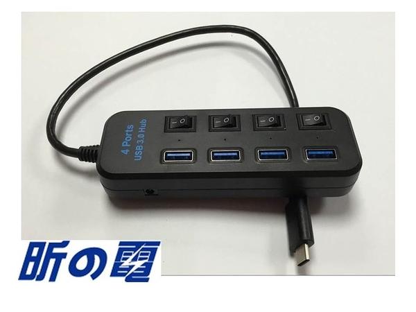 【世明國際】USB 3.1 Type-C轉四口3.0 HUB集線器 分線器 1拖4口擴展器/帶開關