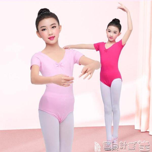 芭蕾舞衣 兒童舞蹈服女孩連體練功服純棉短袖芭蕾舞服形體考級跳舞衣服 寶貝計畫