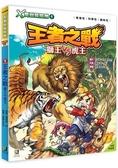 X萬獸探險隊:(1) 王者之戰  獅王VS虎王(附學習單)
