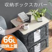 收納箱 66L鋼架收納箱專用上蓋 桌子 牛津布置物箱 配件 支撐蓋 隔板 衣物箱【BOA002】123ok
