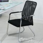 辦公椅職員會議椅學生宿舍弓形網椅麻將椅子電腦椅家用靠背椅igo時光之旅