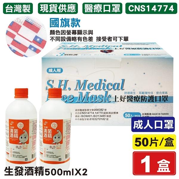 上好 醫療防護口罩(國旗款)-50入 + 生發醫療酒精500ml X2 (台灣製 CNS14774 醫療口罩) 專品藥局