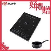 【買就送】尚朋堂 IH智慧觸控電磁爐SR-1666T