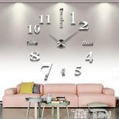 掛鐘 定制 現代簡約客廳大掛鐘3D立體創意藝術墻貼鐘錶DIY鐘錶時尚數字掛鐘 童趣屋