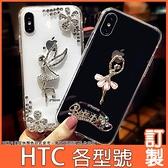HTC Desire21 20 pro U20 5G U19e U12+ life 19s 19+ 精靈芭蕾 手機殼 水鑽殼 訂製