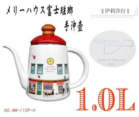 日本富士琺瑯/富士ホーロー品牌--MM-11CP-S 琺瑯手沖壺-紅色