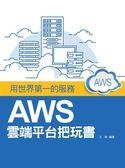 (二手書)用世界第一的服務:AWS雲端平台把玩書