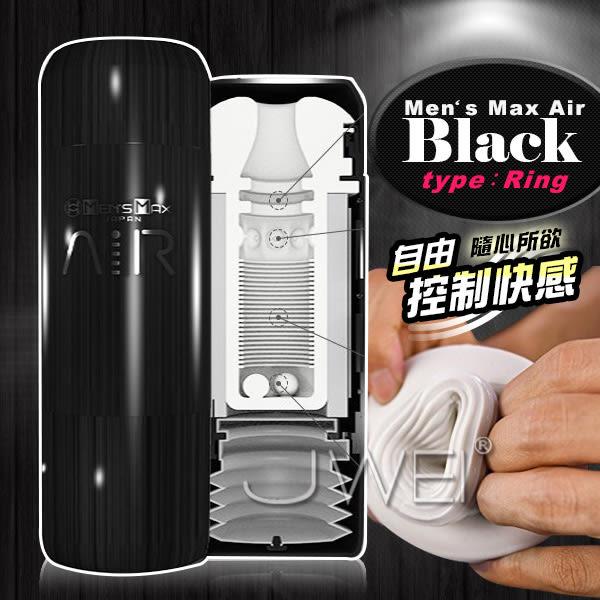 情趣用品 日本原裝進口MENS MAX .AIR BLACK 氣壓真空壓縮式自慰杯-黑(環紋構造) 樂樂