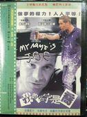 影音專賣店-P07-028-正版DVD-電影【我的名字是喬】-彼得謬藍 露意絲古道爾