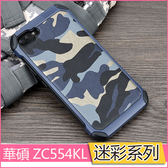 ASUS Zenfone4 MAX 手機殼 華碩ZC554KL 創意迷彩 矽膠套 防摔 保護套 外殼 保護殼 防滑 防震 軍風