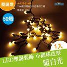 led聖誕燈 17mm圓球暖白光50燈帶控二線-無串接 ( A-122-01-01)