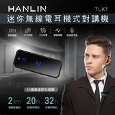 HANLIN-TLK1 超迷你無線電教學對講機