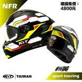 [中壢安信] KYT NF-R #H 黃 內墨片 全罩式 安全帽 NFR 加大內嵌式墨片