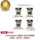 【室內芬芳 香氛片】John's Blend香氛片 多款可選 薰衣草 鈴蘭 木蘭花 室內香氛