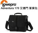 高雄 晶豪泰 LOWEPRO 羅普Adventura170 艾德門170 攝影單肩背包 輕量化 厚層內裡(黑)