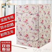 小天鵝滾筒式洗衣機罩6/7/8/9/10專用防水防曬遮陽布隔熱陽台蓋布 深藏blue