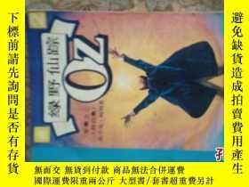 二手書博民逛書店罕見綠野仙蹤:全集之二Y227505 (美)弗蘭克.鮑姆著 上海