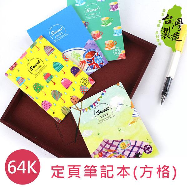 珠友 NB-64019 64K定頁筆記本/隨身小筆記(方格)/30張(A9-A12)