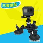 相機吸盤 Gopro5/4小蟻4K山狗AEE理光運動攝像機汽車三腳吸盤支架車載吸盤 歐萊爾藝術館