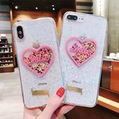 蘋果 iPhoneX iPhone8 Plus iPhone7 Plus 愛心流沙珠子 手機殼 全包邊 軟殼 保護殼