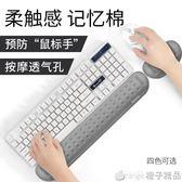 滑鼠墊鍵盤手托 記憶棉機械鍵盤托電腦鼠標手護腕托手托鼠標墊護腕托   橙子精品