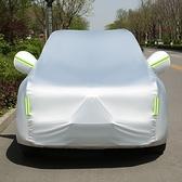 汽車車衣車罩通用加厚防曬防雨防塵隔熱遮陽夏季專用蓋車布汽車套 艾瑞斯AFT「快速出貨」