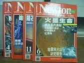 【書寶二手書T3/雜誌期刊_PKX】牛頓_169~179期間_共4本合售_火星生命等
