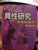 (二手書)質性研究:理論與應用-教育研究17