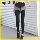 MG 瑜伽健身褲-健身假兩件彈力瑜伽褲緊身跑步速干運動長褲