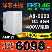 2020全新AMD四核3.4G A8-9600內建獨顯再升240G 極速硬碟三年保固模擬器雙開可刷卡分期