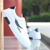 夏季男鞋子透氣韓版白色板鞋學生潮流小白鞋英倫休閒鞋男百搭潮鞋 港仔會社