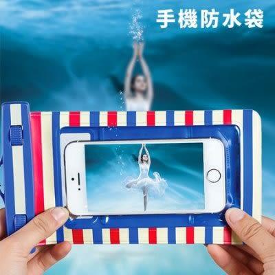 SAFEBET海洋風密封手機防水袋 手機保護套 防水袋 手機 海洋風 旅遊潛水《生活美學》