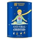 NIPPON PAINT 立邦漆 抗病毒...