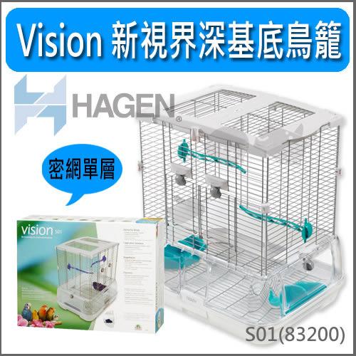 [寵樂子]《加拿大Hagen赫根》Vision 新視界深基底易潔鳥籠 (S01) / 密網單層