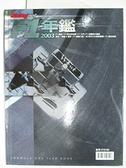 【書寶二手書T2/雜誌期刊_EAM】F1年鑑2003