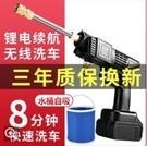 高壓無線洗車機家用水槍充電鋰電池12v24v便攜農藥果樹噴灑器洗車快速出貨618大促