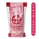 《聯華製粉》水手牌台灣小麥風味粉-1kg【內含51%黃金比例之在地台灣小麥】