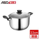 ASD 晶圓不鏽鋼湯鍋(22cm)【愛買】