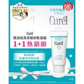 Curel珂潤潤浸保濕深層卸粧凝露1+1熱銷組 【康是美】