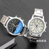 藍光玻璃裝飾假三眼鋼帶手錶禮品錶時裝男女手錶