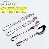 加厚不銹鋼牛排刀叉勺兩件套三件全套西餐餐具  Dhh7295【潘小丫女鞋】