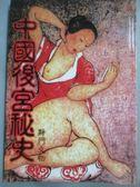 【書寶二手書T5/一般小說_NQI】中國後宮秘史_將門文物