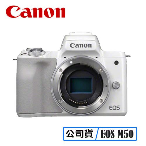 原廠登錄送好禮 3C LiFe 再送相機包 CANON EOS M50 Body 單機身 單眼 相機 台灣代理商公司貨