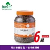 【御松田】奇亞黑白籽-家庭號(1000g/瓶)-6瓶-奇亞籽-南美鼠尾草籽