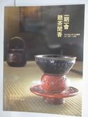 【書寶二手書T3/收藏_QKJ】東京中央_一期一會聽茶聞香_2019/3/14